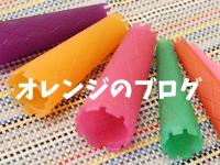 オレンジのブログのイメージ